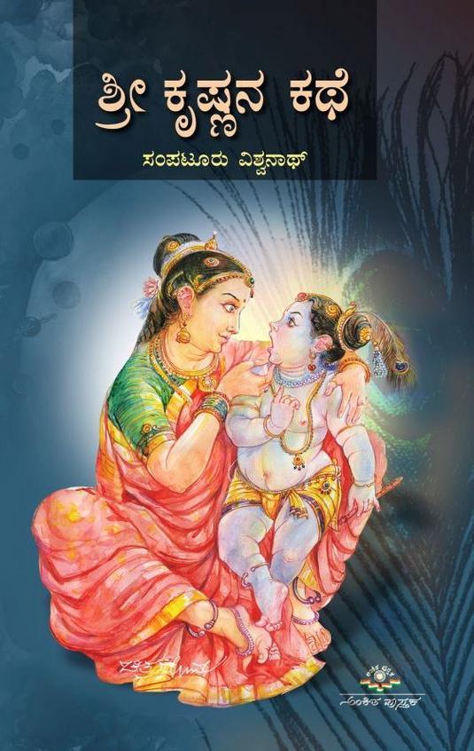 Sri Krishnana Kathe