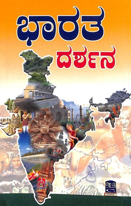 Bharata  Darshana