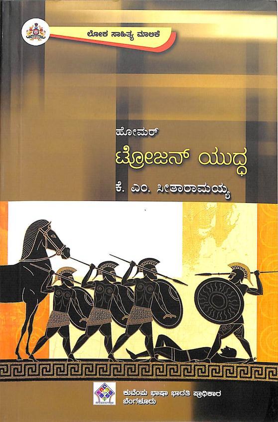 Trojan Yuddha