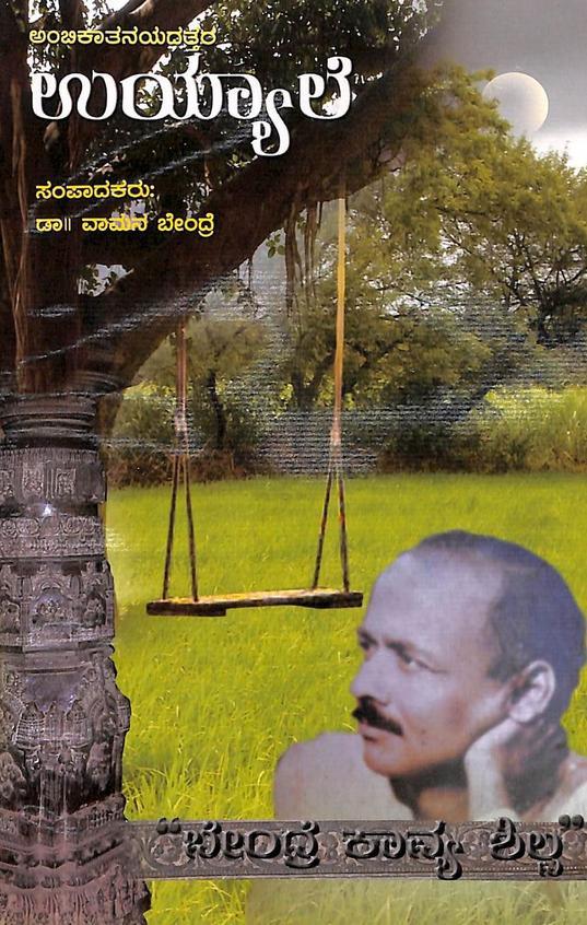 Uyyale Ambikatanayadattara