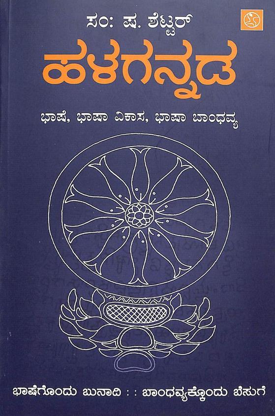 Halagannada Bhashe Bhasha Vikasa Bhasha Bandhavya