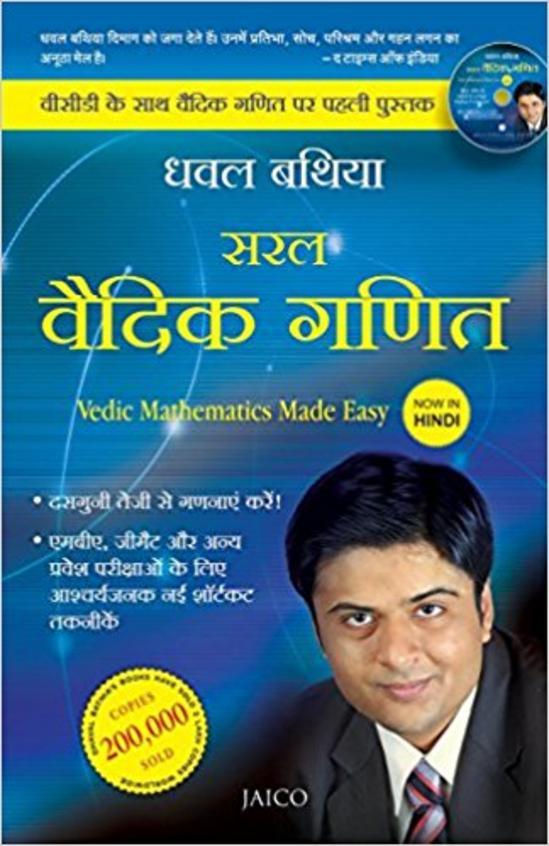 Vedic Mathematics : Hindi