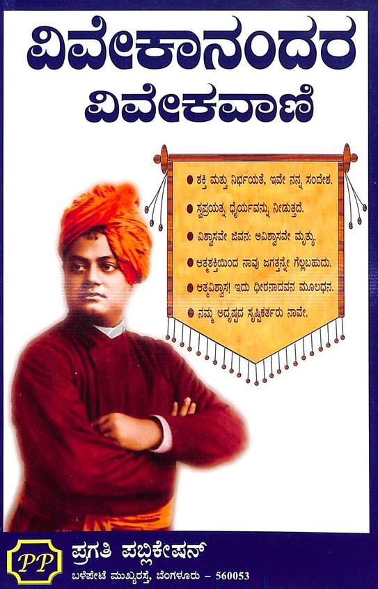 Vivekanandara Vivekavani