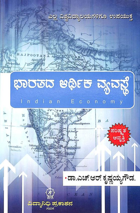Bharathada Arthika Vyavaste  For Ba Bcom : Karnataka All University