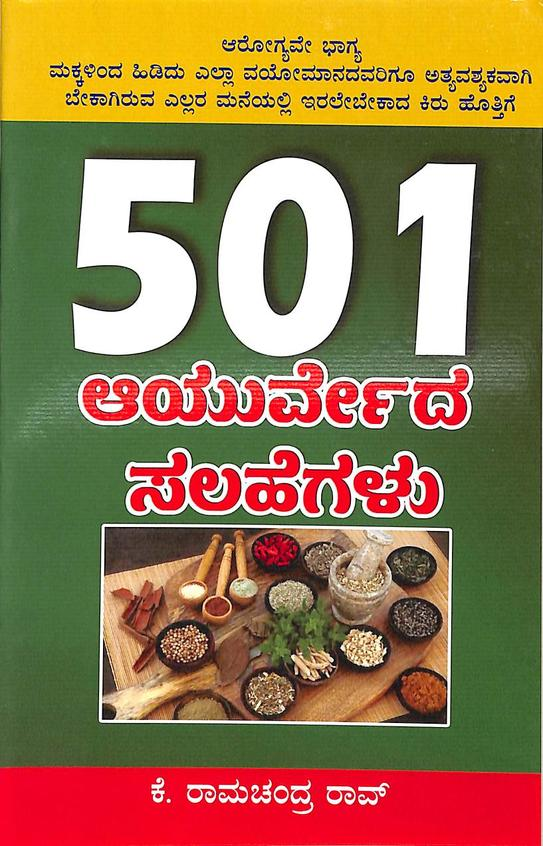 501 Aayurveda Salahegalu