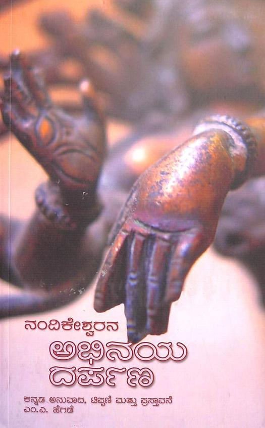 Abhinaya Darpana Nandikeshwarana
