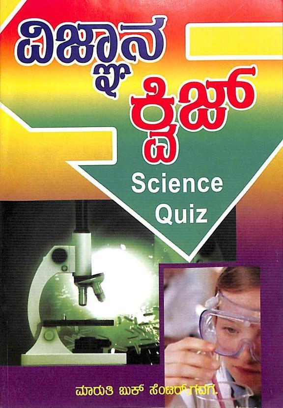Vijnana Quiz Science Quiz