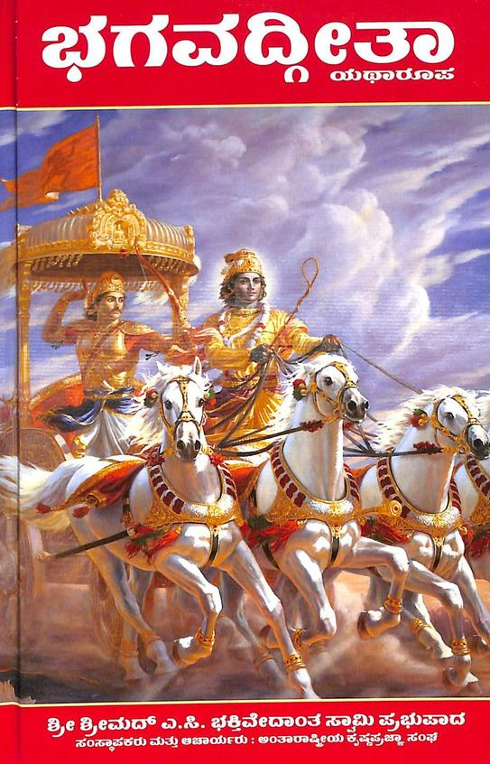 Bhagavadgita Yatharupa
