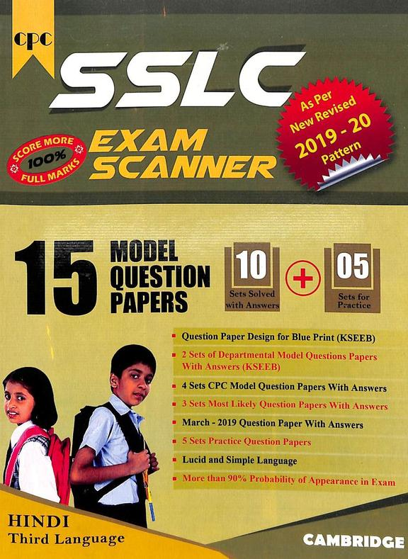 Hindi 3rd Language  Sslc Exam Scanner 15 Model Question Papers