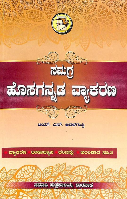 Samagra Hosagannada Vyakarana