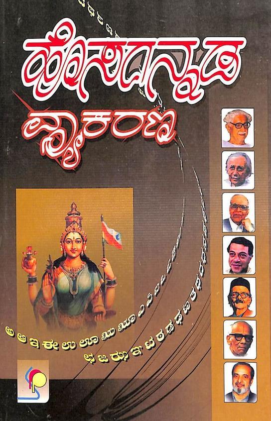 Hosagannada Vyakarana