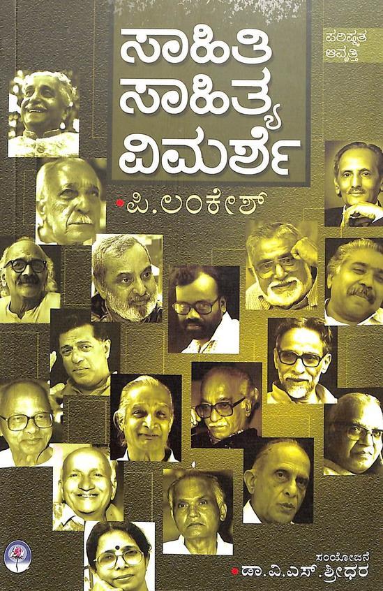 Sahiti  Sahitya Vimarshe