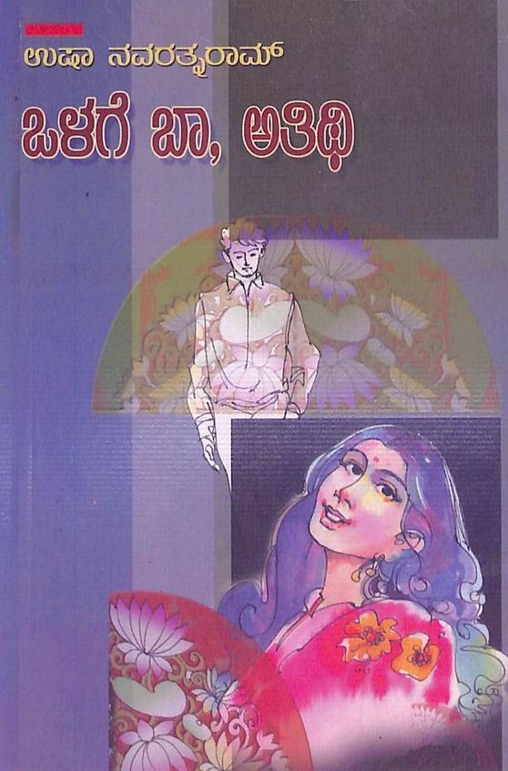 Volage Baa Atithi