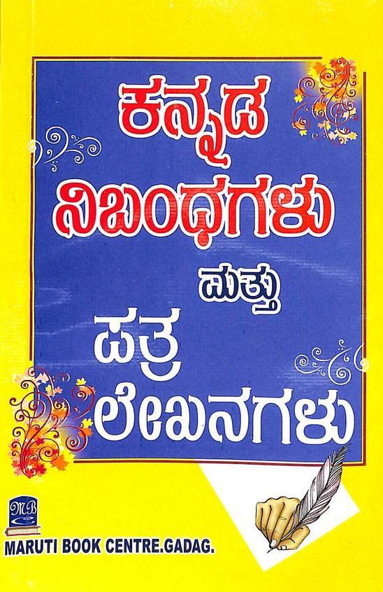 Kannada Nibandhagalu Mattu Patra Lekhanagalu