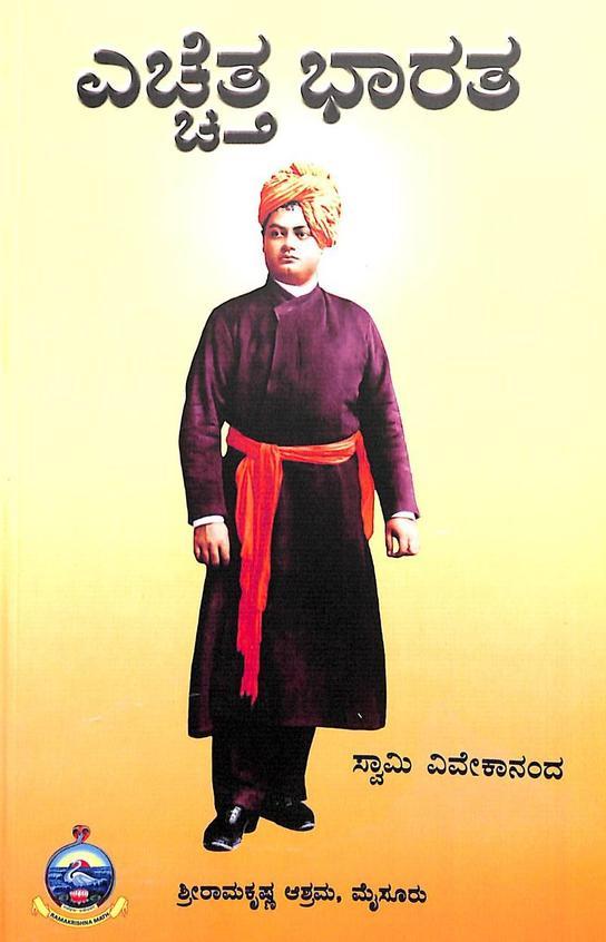 Echetta Bharata - 388