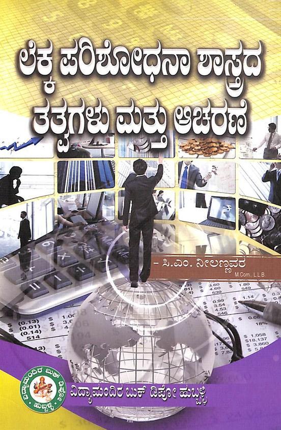 Lekka Parishodhana Shastrada Tatwagalu Mattu Acharane For Bcom 5 & 6 Sem Amu & Rcu