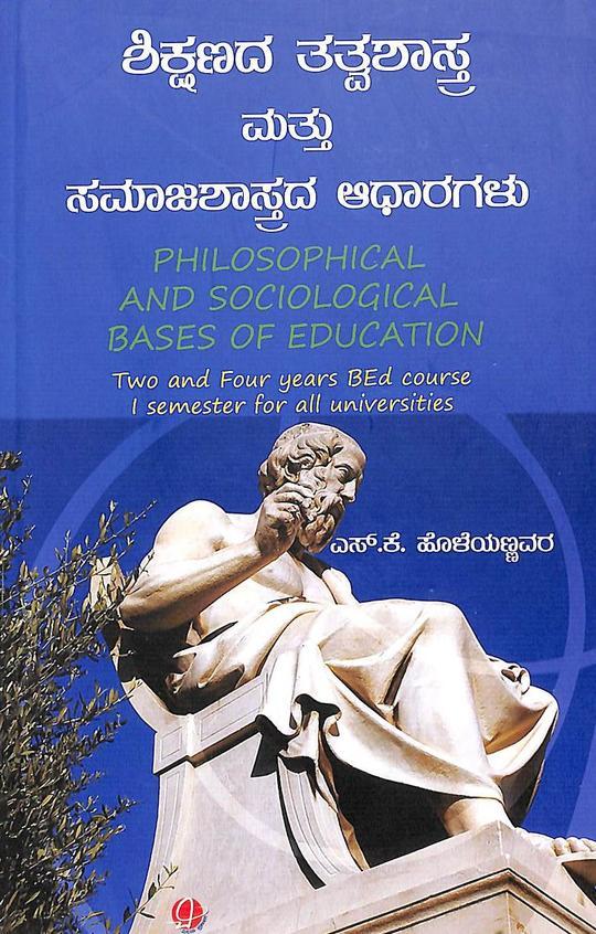 Shikshanada Tatwashastra Mattu Samajashastrada Adharagalu Bed 2 Years 1 & 4 Sem