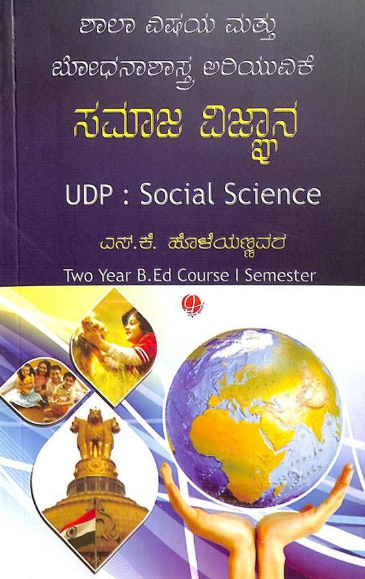 Shala Visaya Mattu Bodhanashastra Ariyuvike Samaja Vijnana 2 Year Bed 1 Sem
