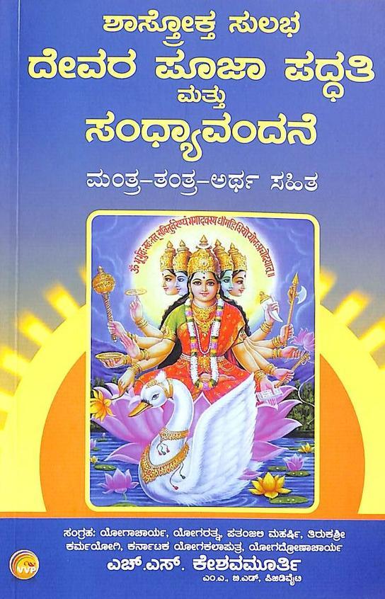 Sasthroktha Sulabha Devara Pooja Paddathi Mattu Sandhya Vandane