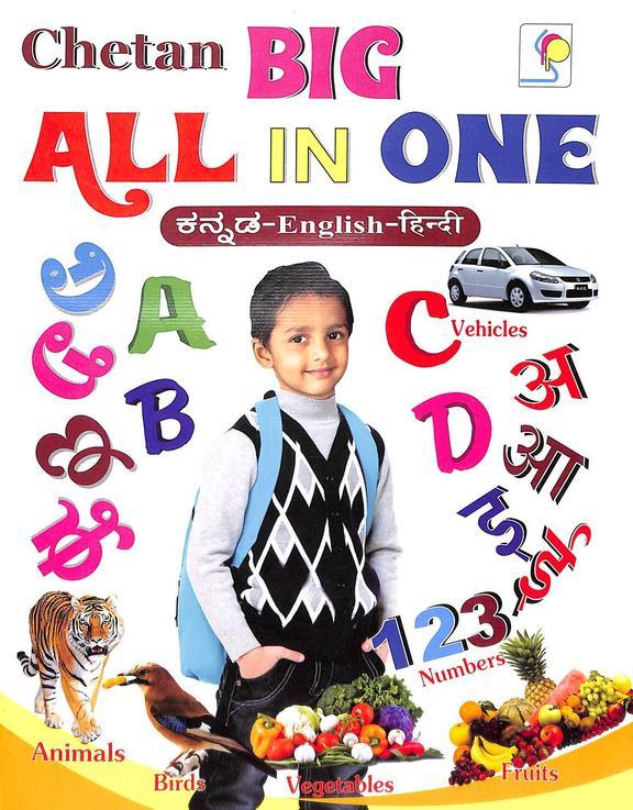 Chetan Big All In One Kannada English Hindi