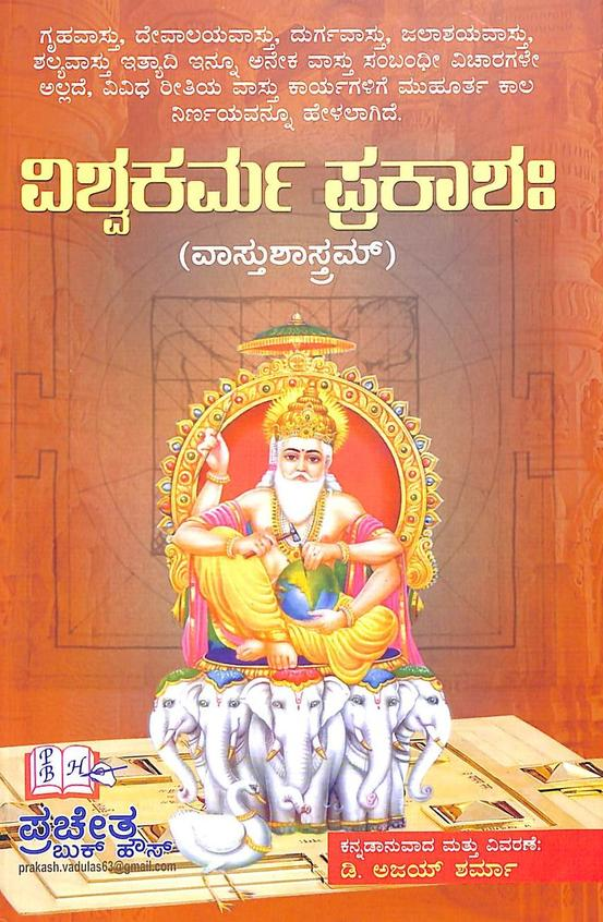 Vishwakarma Prakasham : Vaastushastram 255