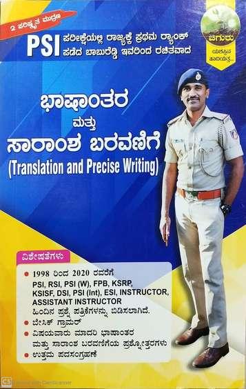 Psi : Bhashanthara Mattu Saramsha Baravanige