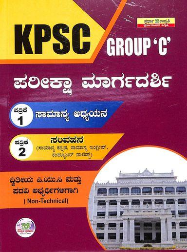 Kpsc Group C Pariksha Margadarshi Paper 1 & 2