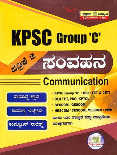 Kpsc Group C Pathrike 2 Samvahana