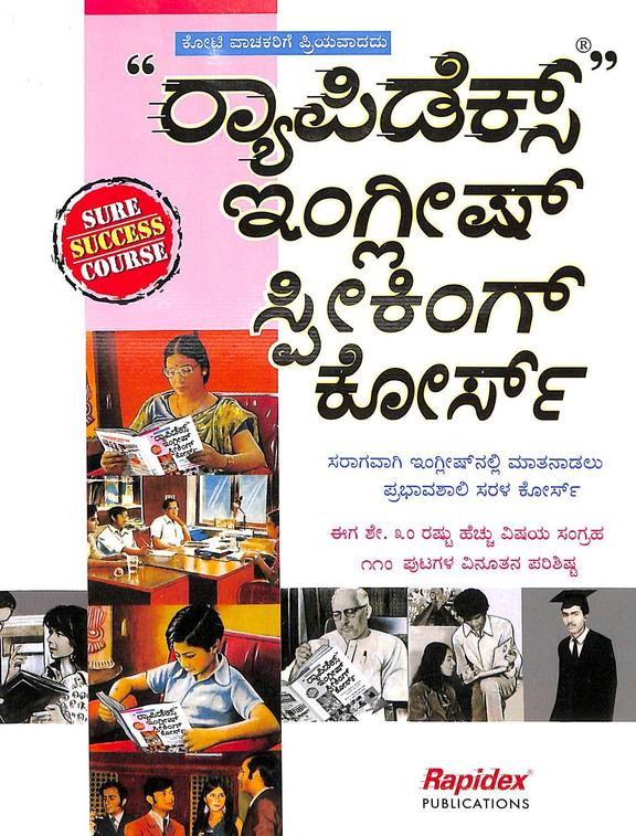Rapidex English Speaking Course - Kannada