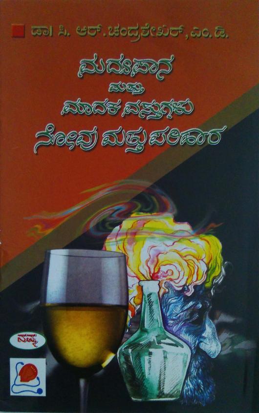 Madyapana Mattu Madaka Vasthugala Novu Mattu Pari- Hara