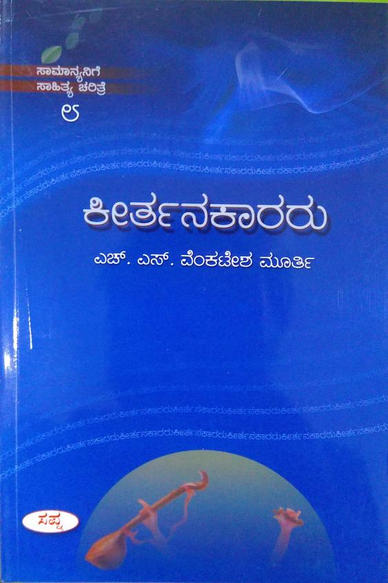 Keerthanakaararu 8 : Samanyanige Sahitya Charitre