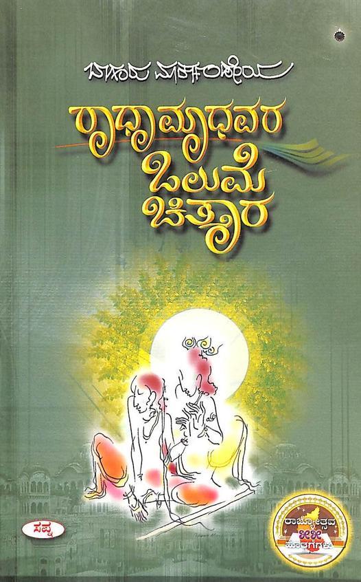 Radhamadhavara Olume Cittara
