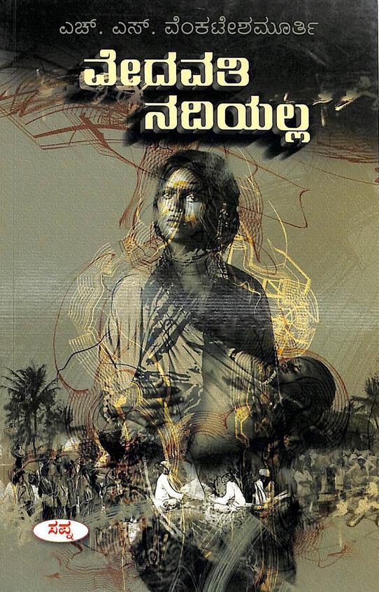 Vedavathi Nadiyalla