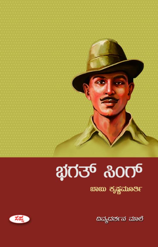 Bhagat Singh : Sapna Divya Darshana Male