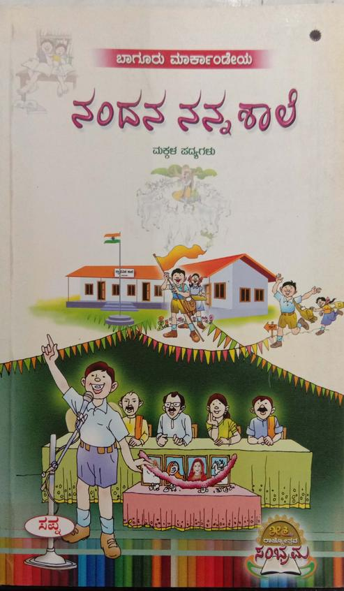Nandana Nanna Shale