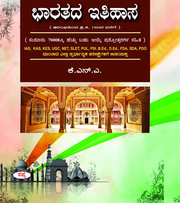 Bharatada Ithihasa Ad 1964 Ias Kas Kes Ugc Net Slet Pu Bed Ded Fda Sda Pdo