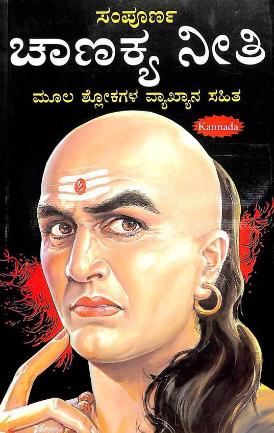 Sampoorna Chanakya Neethi