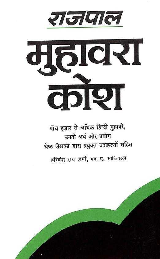 Rajpal Muhawara Kosh : Hindi