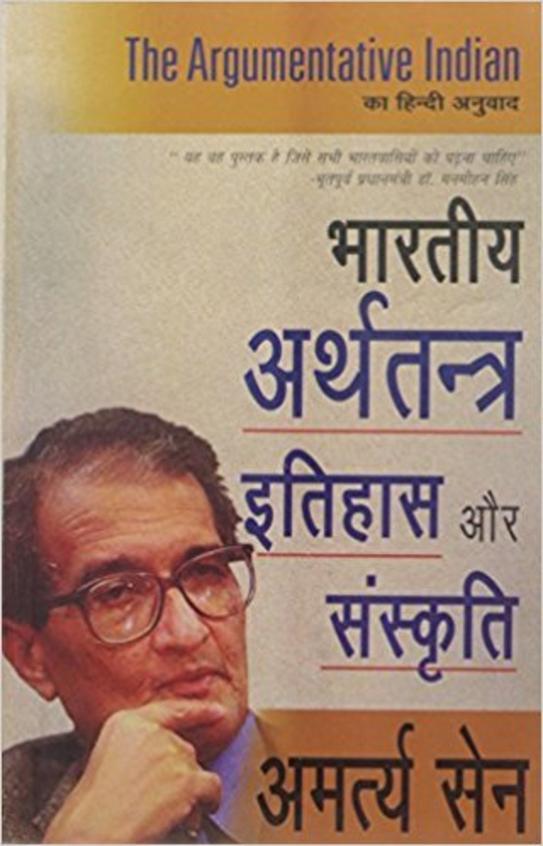 Bharateeya Arthtantra Itihas Aur Sanskriti