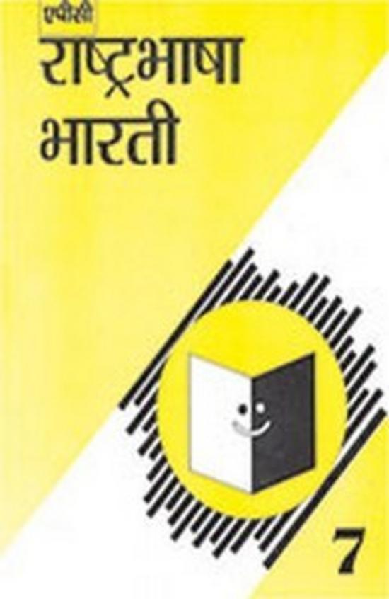Rashtrabhasha Bharti- 7