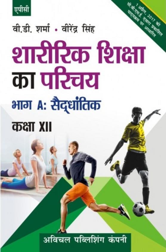Sharirik Shiksha ka Parichay Bhag-A: Syddhantik (Hindi) Class-XII