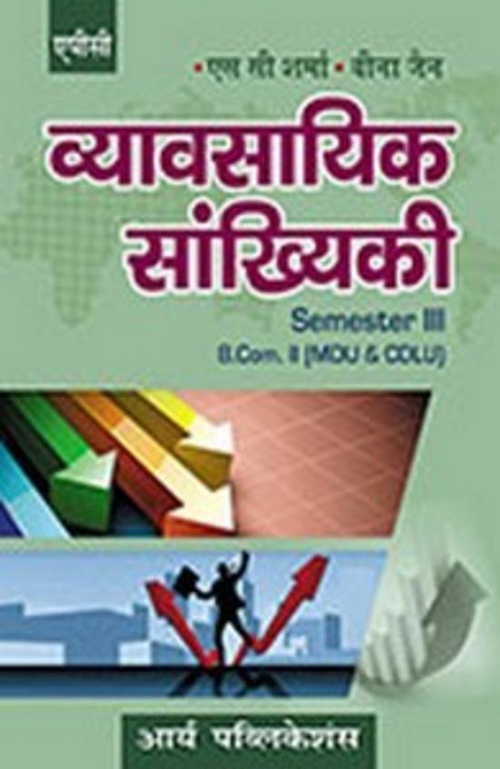 Vyavsayik Sankheyki B.Com. II Semester III (MDU and CDLU)