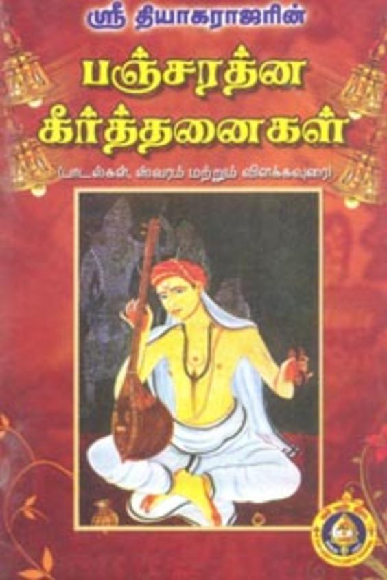 Sri Tyagarajaras Pancharatna Keertanaigal
