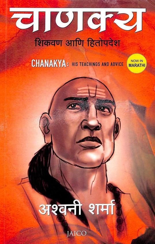 Chanakya : His Teachings & Advice