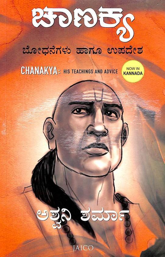 Chanakya - Bhodhanegalu Hagu Upadesha