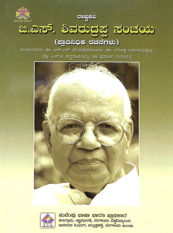 Rashtrakavi Gs Shivarudrappa Sanchaya