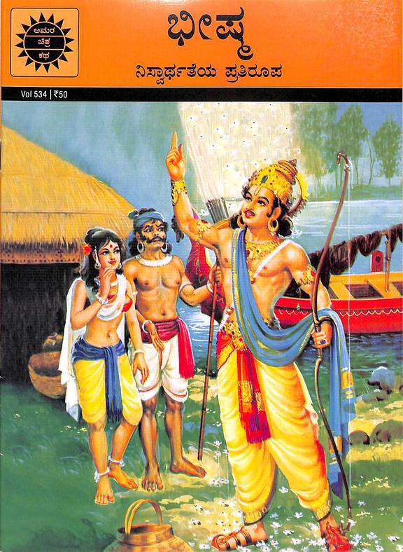 Beeshma : Niswaarthateya Pratirupa
