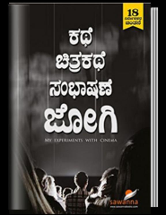 Kathe Chitrakathe Sambhashane Jogi
