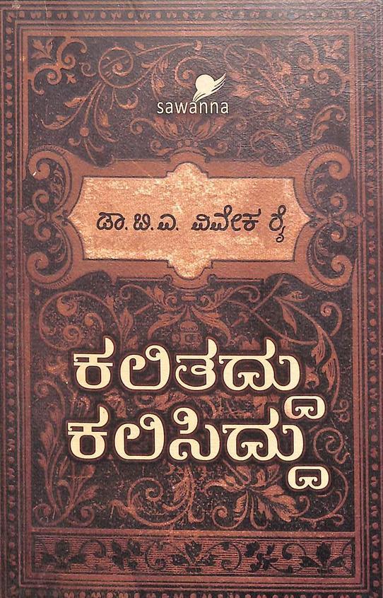 Kalithaddu Kalisiddu