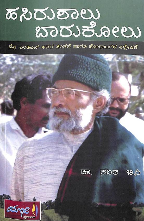 Hasiru Shaalu Baaru Kolu